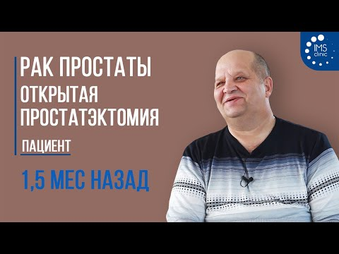 Признаки простатита лечение видео