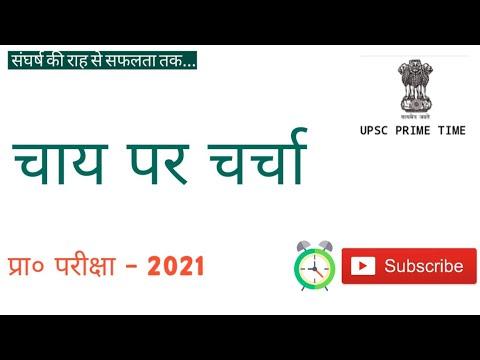 Chai Par Charcha With Bhupendra Yadav || UPSC PRIME TIME ||