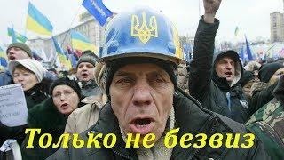 Украинские СМИ о возможной отмене безвиза. Смех сквозь слезы