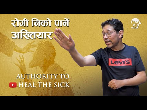रोगी निको पार्ने अख़्तियार/Authority to heal the sick