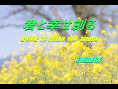 君と幸せつくる(VOCALOID  KYO)