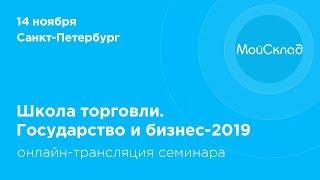 Онлайн-кассы, маркировка товаров, налоговые проверки в 2019. Трансляция семинара