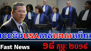 ICCនិងUSAកាត់ទោសហើយ, Khmer Hot News Today 2019, Cambodia Daily, Breaking News