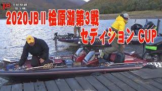 JBII桧原湖第3戦 2020.10.24