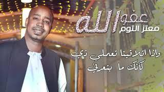 اغاني حصرية معتز ( التوم ) جوطه عفو الله Mutaz Altom Joota   اغاني سودانية 2020 تحميل MP3