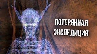 Skyrim Потерянная Экспедиция - Секрет Альфтанда