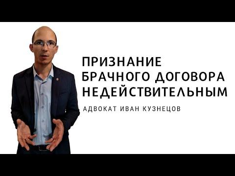 Признание брачного договора недействительным в Калининграде