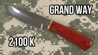 Grand Way 2100 K - відео 1