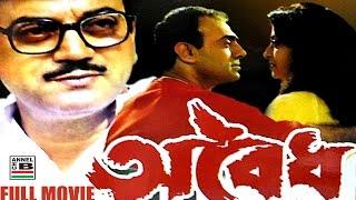 Abaidha   Bengali Full Movie   অবৈধ   Award Winning Film   Chiranjit   Rajit Kapoor   Debashree
