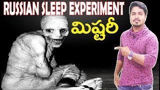 RUSSIAN SLEEP EXPERIMENT | Unknown Facts In Telugu | Vikram Aditya Latest Videos |#EP152