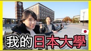 【終於分享!!】我在日本的大學校園長怎樣?帶你們逛我在日本讀了3年的學校!🏫 |MaoMaoTV