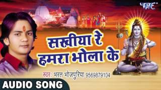BOL BAM HIT SONG 2017 - Bharat Bhojpuriya - Sakhiya Re
