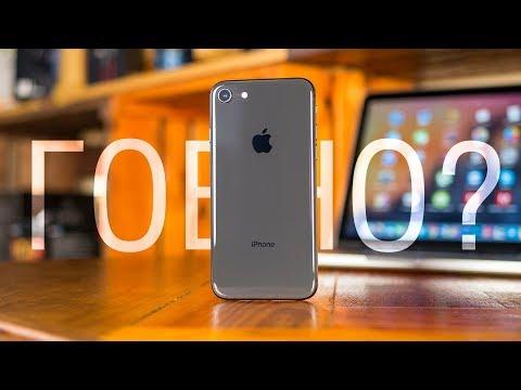 Apple iPhone 8 - обзор после месяца эксплуатации. Любовь, ненависть и разочарование в одном флаконе.