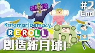 創造新月球!! | Katamari Damacy Reroll #2 End