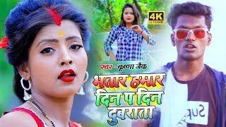 #Krishna_Zaik 2020 का पहला सुपर हिट #वीडियो    भतार हमार  दिन प दिन दुबराता    स्पेशल Song 2020