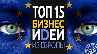 ТОП 15 БИЗНЕС ИДЕЙ ИЗ ЕВРОПЫ для запуска в России