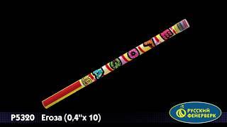 """Римская свеча """"Егоза"""" Р5320 (0,4х10) от компании Интернет-магазин SalutMARI - видео"""