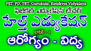 Health Education - ఆరోగ్యం విద్య | PET, PD, Gurukula Teachers Materials