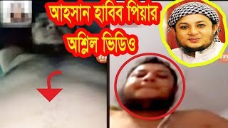 Ahsan habib piar | আহসান হাবিব পিয়ারের অপ্রকাশিক সম্পূর্ণ সেই অশ্লিল ভিডিও! | ahp tv Scandal