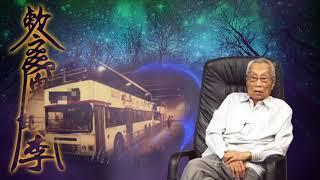 鬼睬李_EP6 -馬雲講鬼故之「夜更巴士司機遇鬼記」 - 20170818b