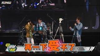 """【滴!五迷卡!】""""人生無限公司""""五月天×蕭敬騰 垃圾話真的太無敵了啦"""