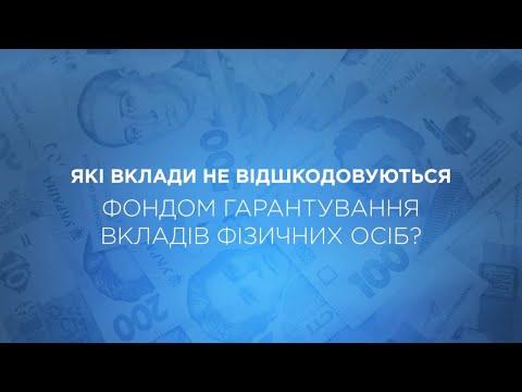 Які вклади не відшкодовуються ФГВФО?