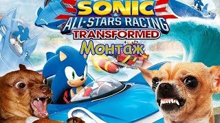 Монтаж по Sonic and All Stars Racing Transformed