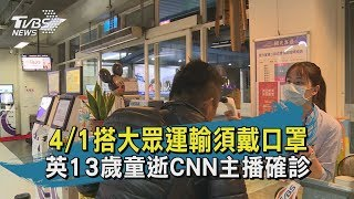 【TVBS新聞精華】20200401 4/1搭大眾運輸須戴口罩 英13歲童逝CNN主播確診