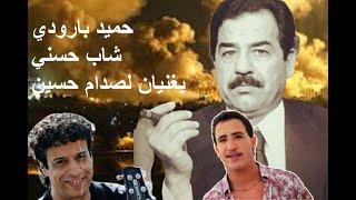 مازيكا غناء عمالقة الراي الجزائري لصدام حسين hamid baroudi et cheb hasni Ils chantent pour Saddam Hussein تحميل MP3