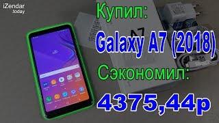 Samsung Galaxy A7 (2018): Распаковка и первые впечатления (НЕ ОБЗОР!!!)