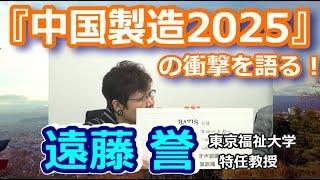 「中国製造2025」とは何か?世界制覇の野望を暴く【PTV:047】