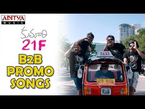 Kumari 21F B2B Promo Video Songs || Raj Tarun, Hebah Patel , DSP, Sukumar