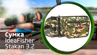 Пояс-держатель удилища сумка спиннингиста stakan-3.2