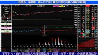 2019/12/12-台指期籌碼當沖關鍵價[夜盤]/Taiwan futures