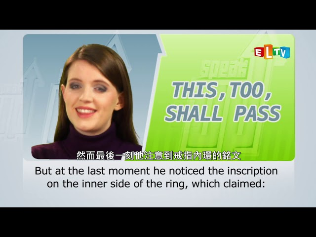 A-3. 「This, too, shall pass.」這句話是什麼意思?