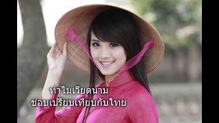 ทำไมเวียดนามชอบเปรียบเทียบกับไทย