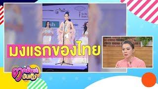 """แฟนนางงามเฮ! """"บิ๊นท์"""" คว้ามง Miss International 2019l 2019 l ตกมันส์บันเทิง 12 พ.ย. 2562"""