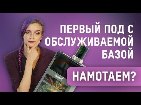 Smoant Pasito (1100mAh) - набор - видео 1