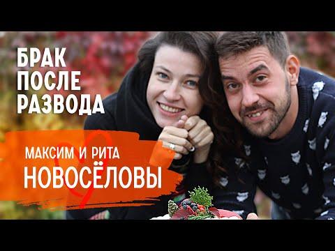 Брак после развода. Как родить двойню и выжить в карантин без работы | Максим и Рита Новоселовы
