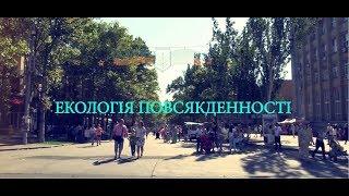 Petro Mohyla TV: Екологія повсякденності (Випуск №3)