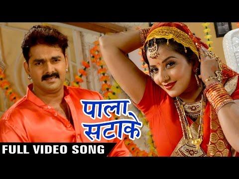 Pala Satake (Full Song) - Pawan Singh - Monalisa - SARKAR RAJ - Superhit Bhojpuri Hit Songs