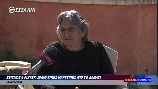 Σεισμός 6 ρίχτερ: δραματικές μαρτυρίες από το Δαμάσι 3 3 2021