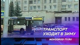 Новгородский общественный транспорт с 14 октября перешел на зимнее расписание