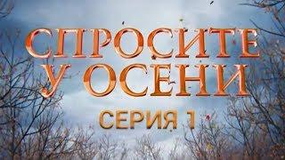 Спросите у осени - 1 серия (HD - качество!) | Премьера - 2016 - Интер
