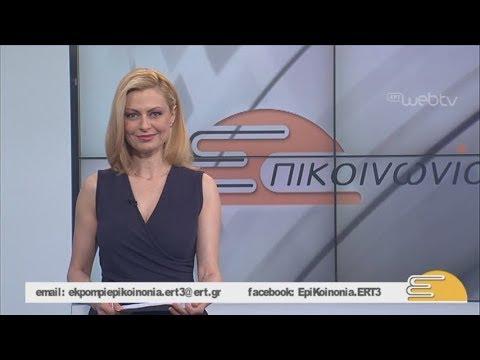 Τίτλοι Ειδήσεων ΕΡΤ3 10.00   21/05/2019   ΕΡΤ