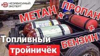 ПОЕДЕТ? МЕТАН + ПРОПАН + БЕНЗИН!