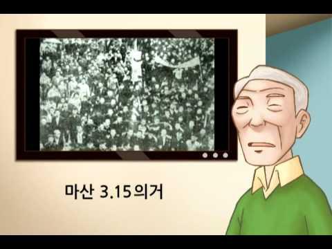 4.19혁명 - 할아버지가 들려주신 4.19혁명 이야기