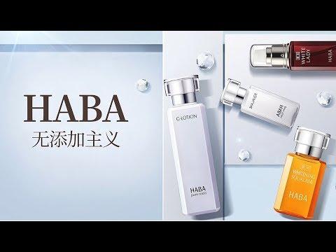 HABA全线测评 适合准妈妈和脆皮儿的无添加主义品牌,有哪些护肤品平价又好用?