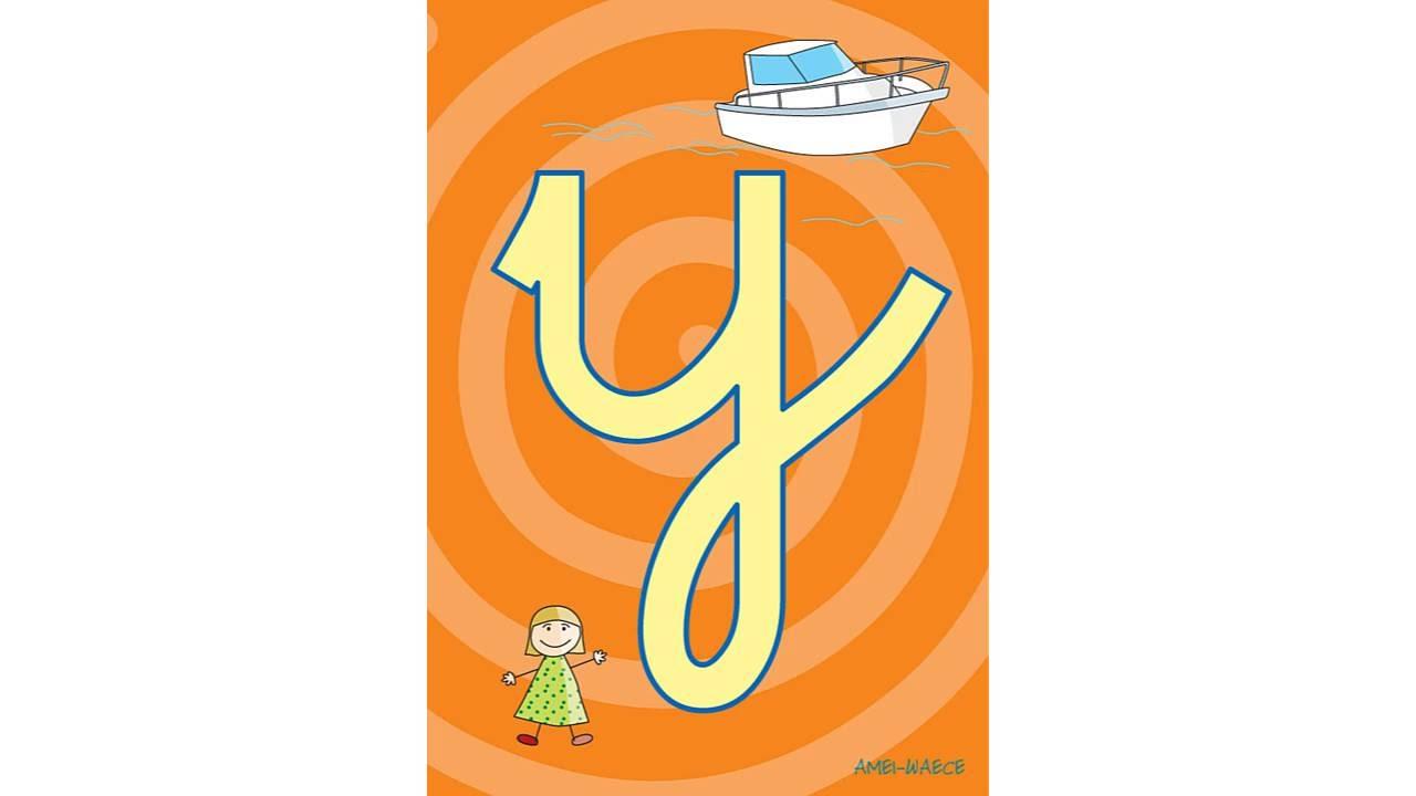 El alfabeto para niños en letra minúscula (y enlace de descarga)