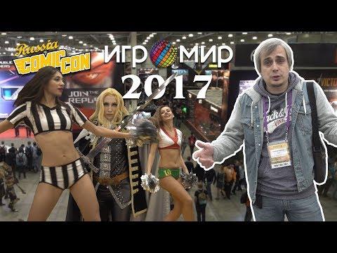 Игромир и Comic Con Russia 2017